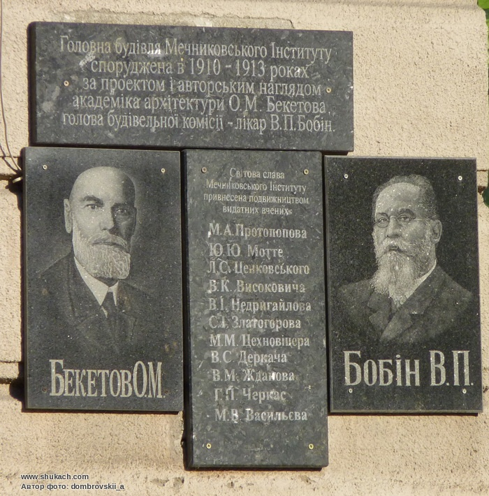 института мечникова фото имени