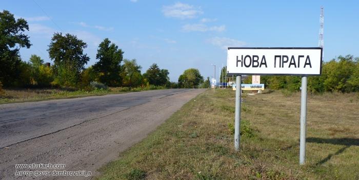 справочнике собраны как добратся на знаменку с александрии в украине время грозы
