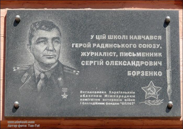 Борзенко Сергей Александрович - Защитник - Олимпик