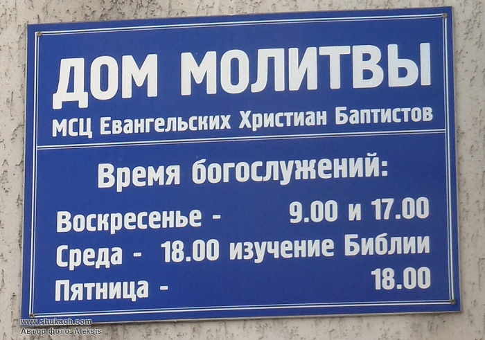 организованная всеукраинским союзом обьединений евангельских христиан баптистов и киевской еврейской мессианской