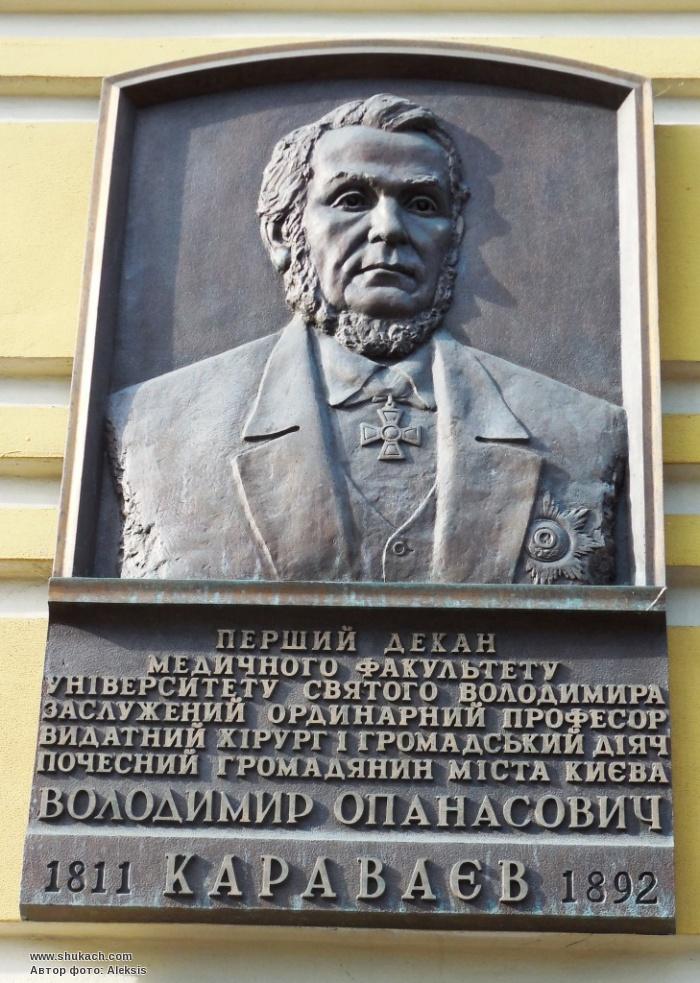 Меморіальна дошка на честь Володимира Караваєва