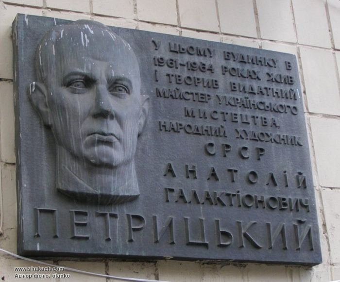 Пам`ятна дошка на честь Петрицького