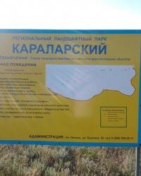 Караларский ландшафтный парк