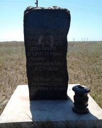 Памятный знак Пушкину А.С.