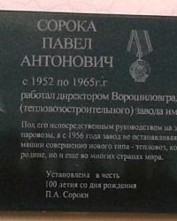 Мемориальная доска Сороке П.А. (1-ая проходная з-да ОР), г. Луганск