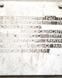 Мемориальная доска 80-му зенитно-артиллерийскому дивизиону, г. Луганск.