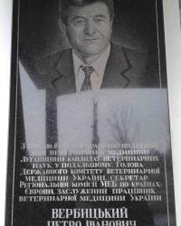 Мемориальная доска Вербицкому П.И., г. Луганск