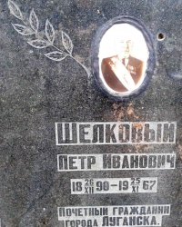 Могила Шелкового П.И., г. Луганск.