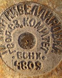 Нивелирная марка №4809, г. Луганск.