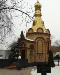 Часовня Св. Мч. Татианы, г. Луганск