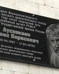 Мемориальная доска Луспекаеву П.Б, г. Луганск