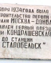 Мемориальная доска первой очереди магистрали Москва-Донбасс, пос. Станица Луганская