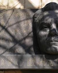 Мемориальная доска К.Е. Ворошилову по ул. Металлистов, 29, г. Луганск