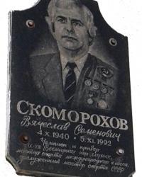 Памятная доска Скоморохову В.С., г. Луганск