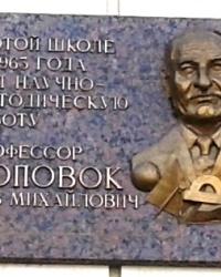 Пам'ятна дошка Лоповку Л.М., м. Луганськ