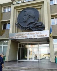 Дніпропетровська консерваторія ім. М. Глінки, м. Дніпропетровськ