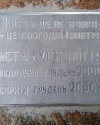 Лист у ХХІ століття, пл. Шевченка, м. Дніпропетровськ