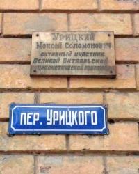 Аннотационная доска в пер. Урицкого, г. Днепропетровск