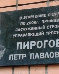 Памятная доска Пирогову П.П., г. Днепропетровск
