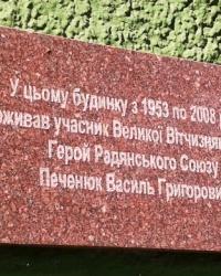 Памятная доска Печенюку В.Г., г. Днепропетровск