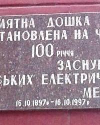 Памятная доска 100-летия электросетей, г. Днепропетровск