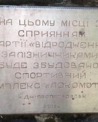 """Памятный знак на стадионе """"Локомотив"""" (ул. Свердлова, 72), г. Днепропетровск"""