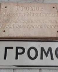 Аннотационная доска на ул. Громова (начало), г. Днепропетровск