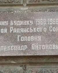Памятная доска Головне А.А., г. Днепропетровск