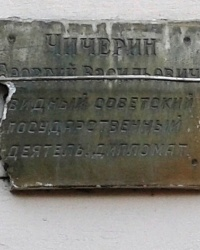 Аннотационная доска на ул. Чичерина, г. Днепропетровск