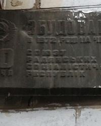 Памятная доска по ул. Комсомольская, 41\43, г. Днепропетровск