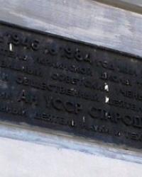 Памятные доски на пр-те Гагарина, 2, г. Днепропетровск