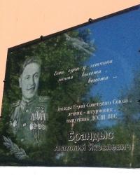 Мемориальные доски на школе № 77, ул. Нестерова, 29, г. Днепропетровск