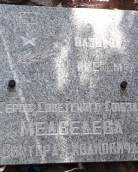Анотаційна дошка по вул. Мєдвєдєва, м. Запоріжжя