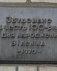 """Памятная табличка на админздании ТФ """"Днепрянка"""", г. Днепропетровск"""