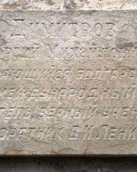 Аннотационная доска на ул. Димитрова, 9, г. Днепропетровск