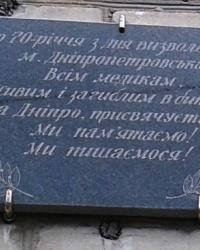 Памятная доска 70-летия освобождения Днепропетровска