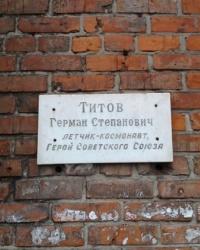 Аннотационная доска на ул. Титова, г. Днепропетровск
