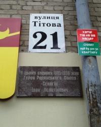 Памятная доска Сенагину И.Л., г. Днепропетровск