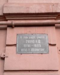 Памятная доска Савко Н.Ф., г. Днепропетровск