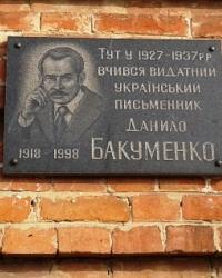 Пам'ятна дошка Бакуменку Данилу, м. Дергачі