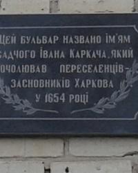 Пам'ятна дошка засновнику Харкова, м. Харків