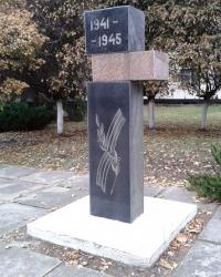 Пам'ятний знак учасникам ВВв, сел. Комуніст