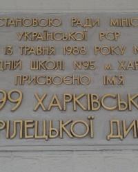 Пам'ятна дошка на СШ № 95, м. Харків