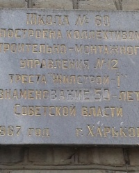 Пам'ятна дошка про будівництво СШ № 60, м. Харків