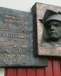 Памятная доска Деревянко А.А., г. Харьков