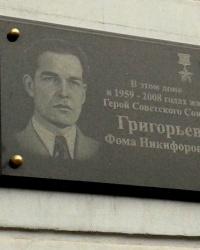 Памятная доска Григорьеву Ф.Н., г. Харьков