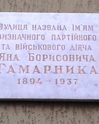 Анотаційна дошка на вул. Гамарника, м. Харків