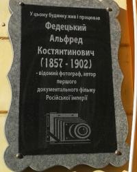 Памятная доска Федецкому А.К., г. Харьков