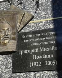 Памятная доска Поженяну Г.М., г. Харьков