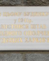 Памятные доски на здании Харьковского горсовета, г. Харьков